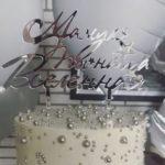 Топпер на торт из зеркального серебренного пластика