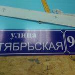 Адресная табличка из ПВХ